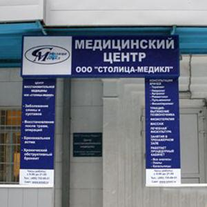 Медицинские центры Грозного