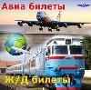 Авиа- и ж/д билеты в Грозном