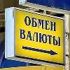 Обмен валют в Грозном