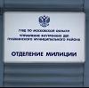 Отделения полиции в Грозном
