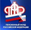 Пенсионные фонды в Грозном