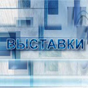 Выставки Грозного