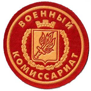 Военкоматы, комиссариаты Грозного